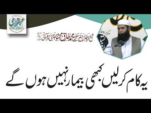 Ye Kam Kr Lyn Kabhi Bemar Nahe Hon gy --  Sheikh ul Wazaif