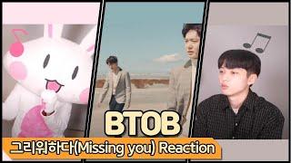 SUB) BTOB (비투비) - Missing You (그리워하다) /KOREAN REACTION(한국인 리…