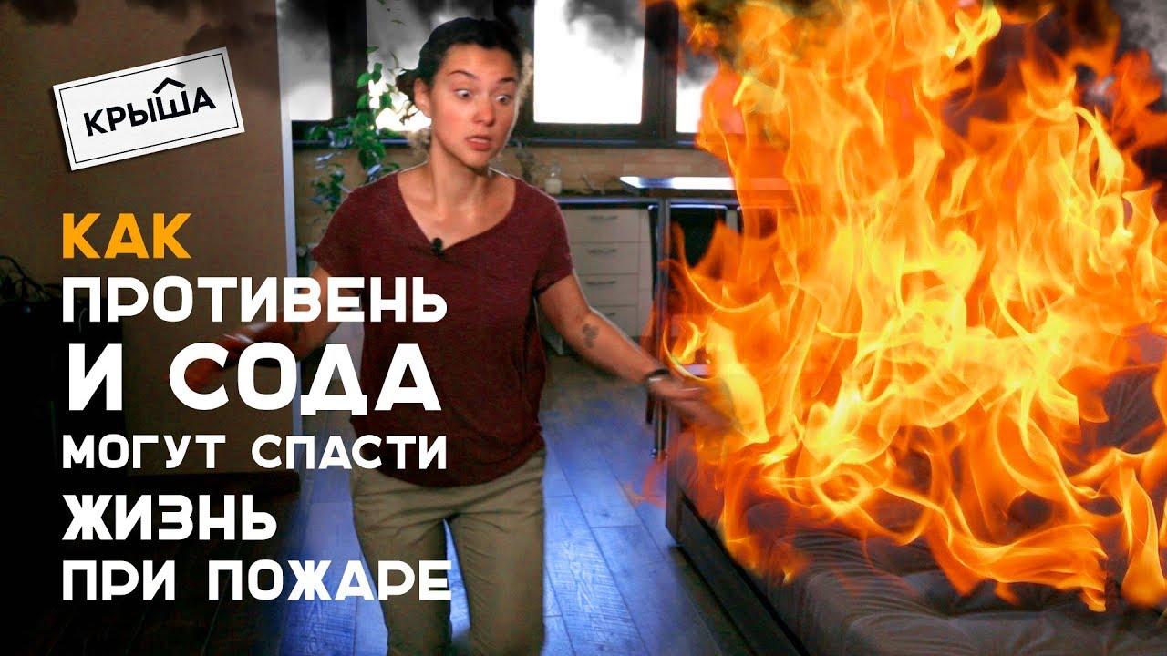 Как противень и сода могут спасти вам жизнь при пожаре. Krisha.kz
