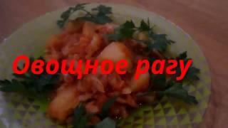 Овощное рагу . Рагу из овощей.  Рецепт рагу. Как приготовить вкусное овощное рагу.