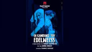 Oi Kampanes Tou Edelweiss, Radio Spot [fannatics.gr]