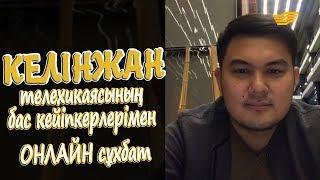 «Келінжан» телеxикаясының бас кейіпкерлерімен ОНЛАЙН сұхбат