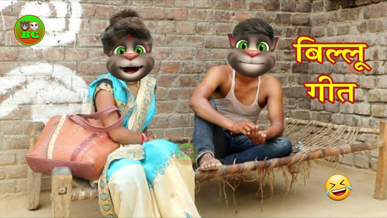 Download Hamro naiharwa me bhaiya ke vivah hamu naihar jaib | Dehati vivah billu geet | Billu bhojpuri geet