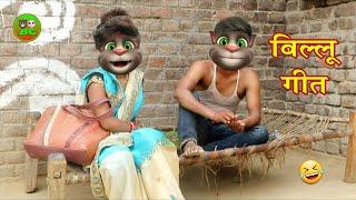 Hamro naiharwa me bhaiya ke vivah hamu naihar jaib | Dehati vivah billu geet | Billu bhojpuri geet