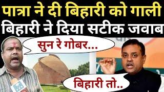Narendra Modi | Amit Shah | Bihari | Sambit Patra | Ravish Kumar | Godi Media | Arnab Goswami