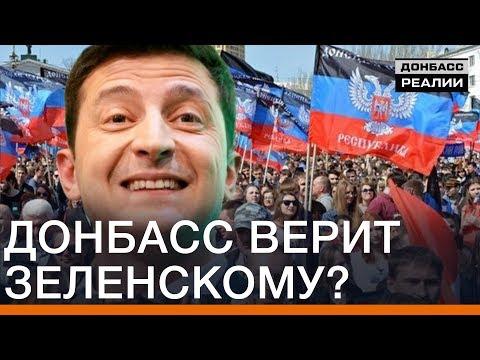 Донбасс верит Зеленскому?
