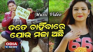 Tate Chanhibare Jou Maja Achhi New Music by Sidharth Tv | Teaser