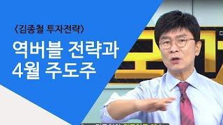 [김종철-오늘의 핫이슈 분석] 역버블 전략과 4월 주도주