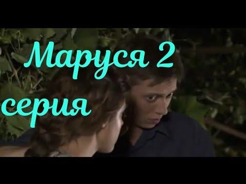 Маруся 2 серия