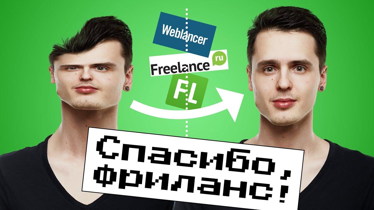 Как подработать на фрилансер freelance visual