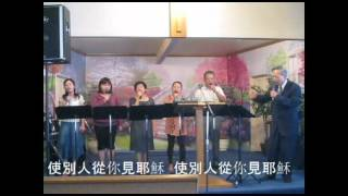ILoveAlcbc-Let Others See Jesus in You使別人從你見耶穌