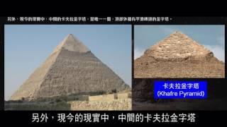 曼德拉效應專輯50埃及GIZA金字塔的變動