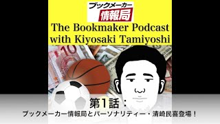 The Bookmaker Podcast with Kiyosaki Tamiyoshi|ブックメーカー情報局