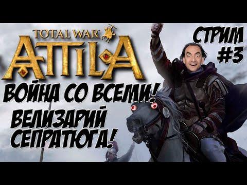 Attila Total War. Последний римлянин. Легенда. Война со всеми. #3
