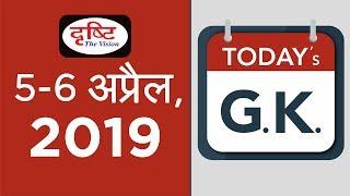 Today's GK- 5-6 April, 2019