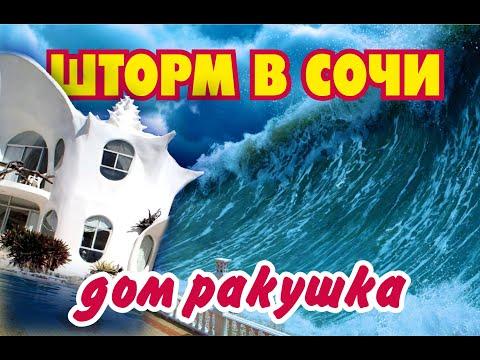ШТОРМ В СОЧИ 30.11.2019 / САМЫЙ КРАСИВЫЙ ДОМ В СОЧИ