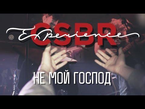 CSBR Experience — Не мой господ (2019 Tour video)