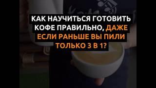 Как научиться готовить кофе?