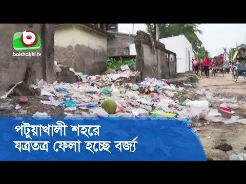 পটুয়াখালী শহরে যত্রতত্র ফেলা হচ্ছে বর্জ্য   Patuakhali Waste Management   Today BD News