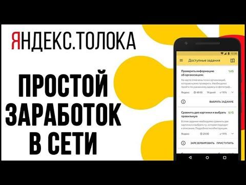 Яндекс Толока! Супер сайт для заработка без вложений на лёгких и дорогих заданиях!!!