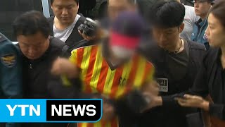 Molar daddy admits to murder of his teen daughter's friend / YTN