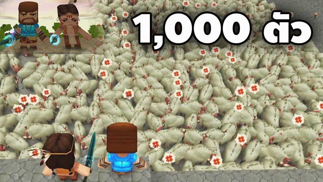 วัว 1,000ตัว ทำใจไม่ได้ TT : Mini World:Block Art #10