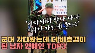 군대 갔다왔는데 더 비호감이 된 남자 연예인 TOP3
