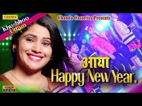 Aaya Happy New Year 2018 || Khushboo Uttam || New Bollywood Song #Chanda Cassettes
