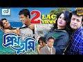 Prioy Tumi | Omor Sani | Moushumi | Helal Khan | Sondha | Bangla New Movie 2017 | CD Vision