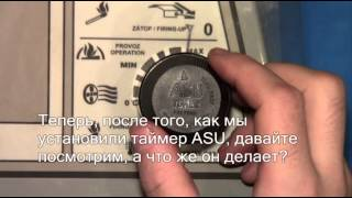 Таймер ASU - Atmos котел(Таймер ASU специально разработан для котлов, работающих на древесном газе, работой которого можно управлять..., 2013-01-24T21:48:27.000Z)