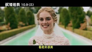 《弒婚遊戲》幕後特輯-揭開新娘戰服秘辛