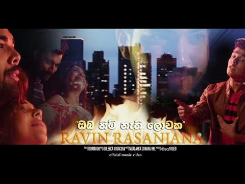 Oba Himi Nathi Lowaka | Ravin Rasanjana | Official Music Video