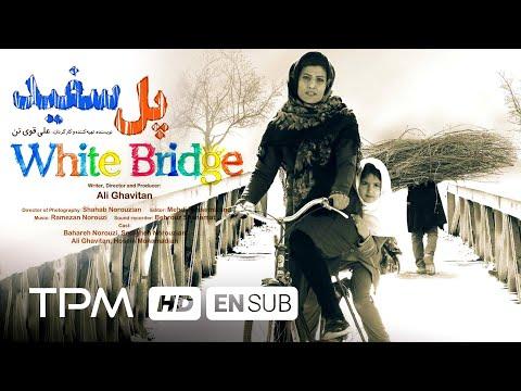 فیلم ایرانی پل سفید   White Bridge Iranian Movie with English Subtitles
