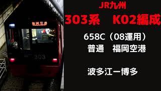 【走行音】 303系K02編成 658C 波多江ー博多