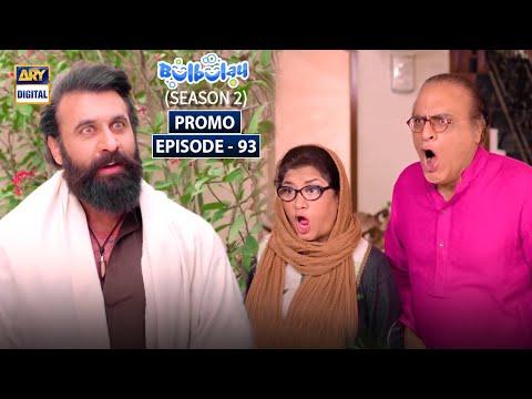 Bulbulay Season 2 Episode 93 - Promo - ARY Digital Drama