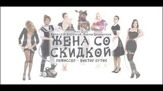 Жена со скидкой / Короткометражная комедия / Виктор БУТОК