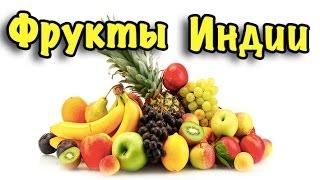 видео тропический фрукт 6 букв