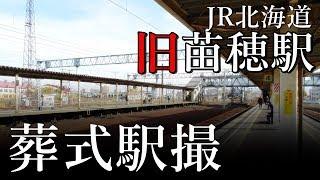 【さようなら】JR北海道旧苗穂駅葬式駅撮/Japan Train