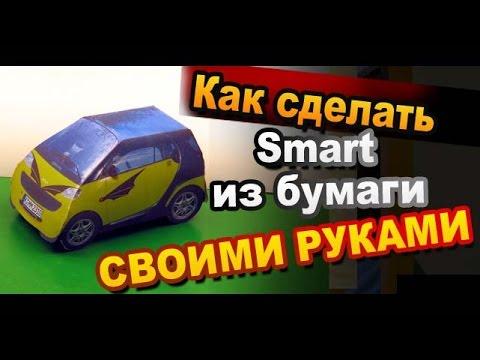 Как сделать машину из бумаги своими руками / How to make a paper model of the car скачать
