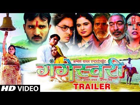 Trailer: GANGESHWARI | Bhojpuri Movie | Amit Pathak, Sapna Sharma , Ramesh, Sunita, Rajkapoor