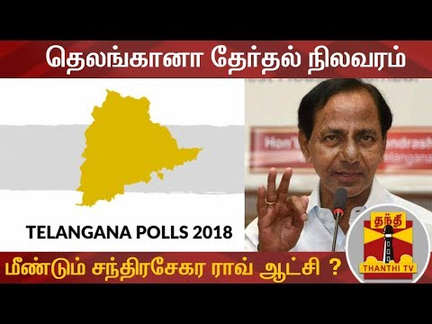 Detailed Report : தெலங்கானா - மீண்டும் சந்திரசேகர ராவ் ஆட்சி? | Telangana