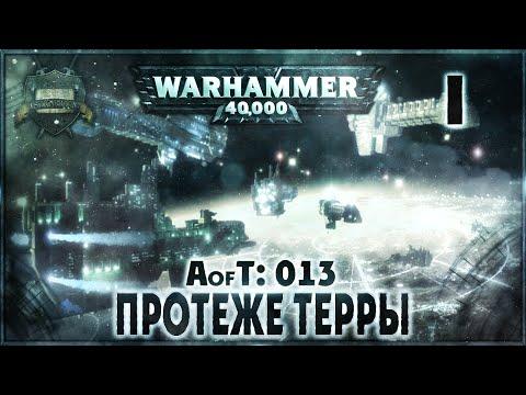 Империум: Протеже Терры {13} - Liber: Incipiens [AofT - 13] Warhammer 40000