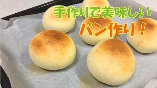 【初心者必見】手作りで作る、美味しいパンの作り方 (捏ねる⇒発酵⇒焼きを一連で)