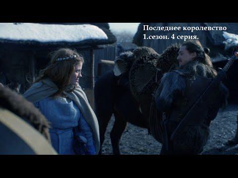 Последнее Королевство. 1 сезон 4 серия. 2015 г.