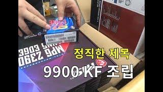 [비싼?보드의 차이점] 9900 KF + 녹투아 쿨러 +MSI Z390 게이밍 엣지 ( ̄ε ̄〃)b