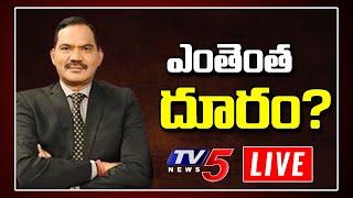 ఎంతెంత దూరం ? | Top Story LIVE Debate with SambaSiva Rao | TV5 LIVE