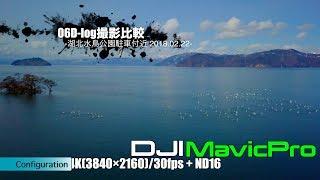 DJI MavicPro 06D-log撮影比較 -湖北水鳥公園駐車付近 2018.02.22- thumbnail