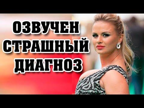 Рак груди: тяжелобольной Анне Семенович сообщили об осложнениях