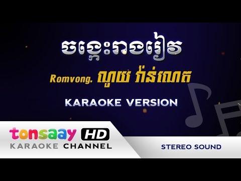 ចង្កេះរាងរាវ - jong kes reang reav - ភ្លេងសុទ្ធ [Tonsaay Karaoke] Musical Instruments