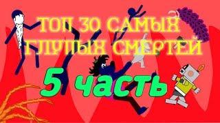 Топ 30 самых глупых смертей   5 часть    Рисуем Мультфильмы 2    Конец